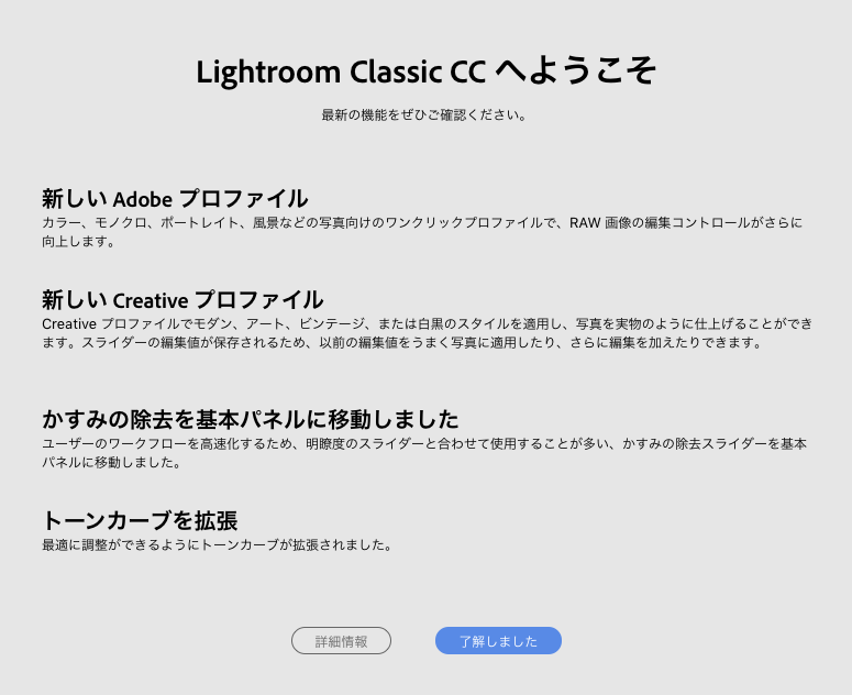 Adobe Lightroom Classic CC 7.3 アップデート